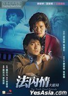 法內情大結局 (1989) (DVD) (2021再版) (香港版)