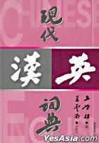 Xian Dai Han Ying Ci Dian