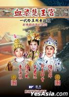Bloodshed in The Cho Palace (1956) (DVD) (Hong Kong Version)