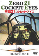 Zerosen 21 Cockpit Eyes (DVD) (Japan Version)
