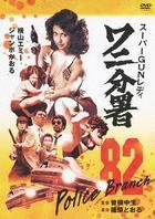 Super GUN Lady Wani Bunsho  (DVD)(Japan Version)