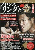puroresu ringu to kane ougon hiwa futabashiya su pa  mutsuku shiri zu giyakusetsu no puroresu 18