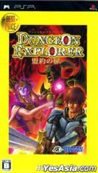 Dungeon Explorer 盟約之扉 (廉價版) (日本版)