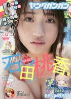 Young GanGan 28891-07/03 2020