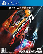 Need for Speed:Hot Pursuit Remastered (Japan Version)