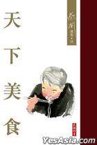 Tian Xia Mei Shi ( Cai Lan Xuan Ji . Si )