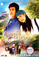 Torranee Ni Nee Krai Krong (DVD) (Box 2) (End) (Thailand Version)