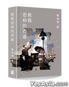 Jiu Jiu Huan Bing De Xiang Gang