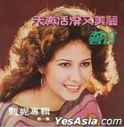 Tian Zhen Huo Po You Mei Li (Reissue Version)