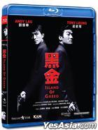 Island Of Greed (1997) (Blu-ray) (Kam & Ronson Version) (Hong Kong Version)