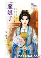 Hua Yuan Xi Lie 1471 -  Tian Jiang Shi Ming Zhi Er : E Niang Zi