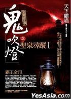 Gui Chui Deng Zhi Sheng Quan Xun Zong(1) Ba Wang Jin Yin