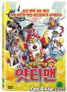 Yatterman 小雙俠 (真人電影版) (DVD) (韓國版)