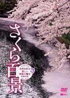"""Shin Forest DVD - Sakura Hyakkei: Meisho wo Irodoru Utsukushii Kisetsu no Maho Shinsatsu Complete Edition """"Sakura - Cherry Blossom"""" (DVD) (English Subtitled) (Japan Version)"""