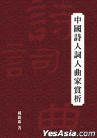 Zhong Guo Shi Ren Ci Ren Qu Jia Shang Xi