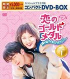 Weightlifting Fairy Kim Bok-joo (DVD) (Box 1) (Special Priced Compact Edition) (Japan Version)