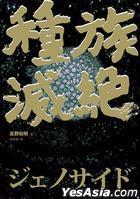Zhong Zu Mie Jue
