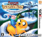 Adventure Time: The Secret of the Nameless Kingdom (3DS) (日本版)