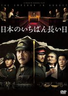 The Emperor in August (DVD) (Normal Edition) (English Subtitled) (Japan Version)