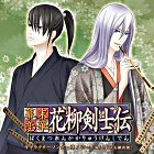 Bakumatsu Renka Karyuu Kenshiden Character Song Vol.1 (Japan Version)