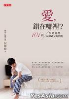 Ai , Cuo Zai Na Li :101 Ze Zai Ai Qing Li Zui Chang Yu Jian De Xi Ti( Quan Xin Zeng Ding Ban)