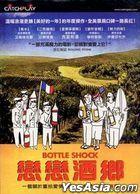 Bottle Shock (2008) (DVD) (Taiwan Version)