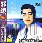 Hundred Anthologies Of Famous Chinese Musicians - Guo Song DSD (China Version)