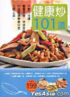10 Fen Zhong Jian Kang Chao - 101 Dao Jing Ji He Cai