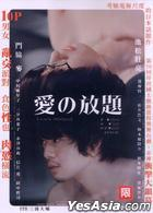 Love's Whirlpool (2014) (DVD) (Taiwan Version)