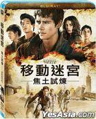 Maze Runner: The Scorch Trials (2015) (Blu-ray) (Taiwan Version)