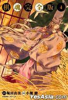 棋魂 (完全版) (Vol.4)