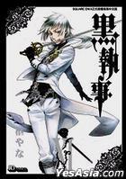 Black Butler (Vol. 11)