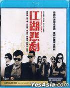 江湖悲劇 (2016) (Blu-ray) (香港版)