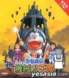 Doraemon Movie - Nobita In The Robot Kingdom (Part 2) (End)