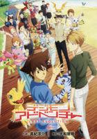 Digimon Adventure Last Evolution Kizuna (Movie Novel)