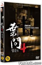 Ip Man - The Final Fight (DVD) (Korea Version)