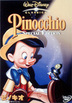 Pinocchio (Limited Edition) (Japan Version)