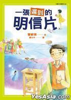 Yi Zhang Chi Dao De Ming Xin Pian