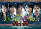 Yonimo Kimyona Kimi Monogatari (WOWOW Original Drama) Blu-ray Box (Japan Version)