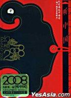 Fantasy 2008 (China Version)