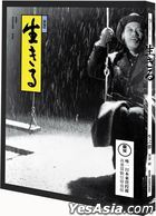 Ikiru (1952) (DVD) (Taiwan Version)
