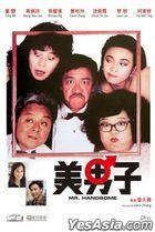 美男子 (1987) (DVD) (香港版)