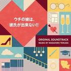 TV Drama  Date My Daughter!Original Soundtrack (Japan Version)