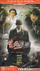 Sheng Si Mi Ju (H-DVD) (End) (China Version)