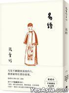 Yi Jing [ Zhang Ai Ling Bai Sui Dan Chen Ji Nian Ban ]