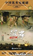 The Other Side Of 1945 (AKA: Home) (DVD) (End) (China Version)