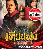 A Terracotta Warrior (2011) (DVD) (Ep. 1-40) (End) (Thailand Version)