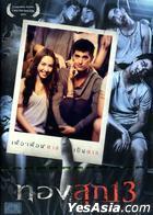 凶靈假期 (DVD) (泰國版)