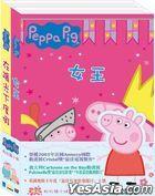 粉紅豬小妹 5 女王 + 在陽光下渡假 (DVD) (台灣版)