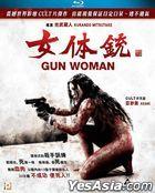 Gun Woman (2014) (Blu-ray) (Hong Kong Version)